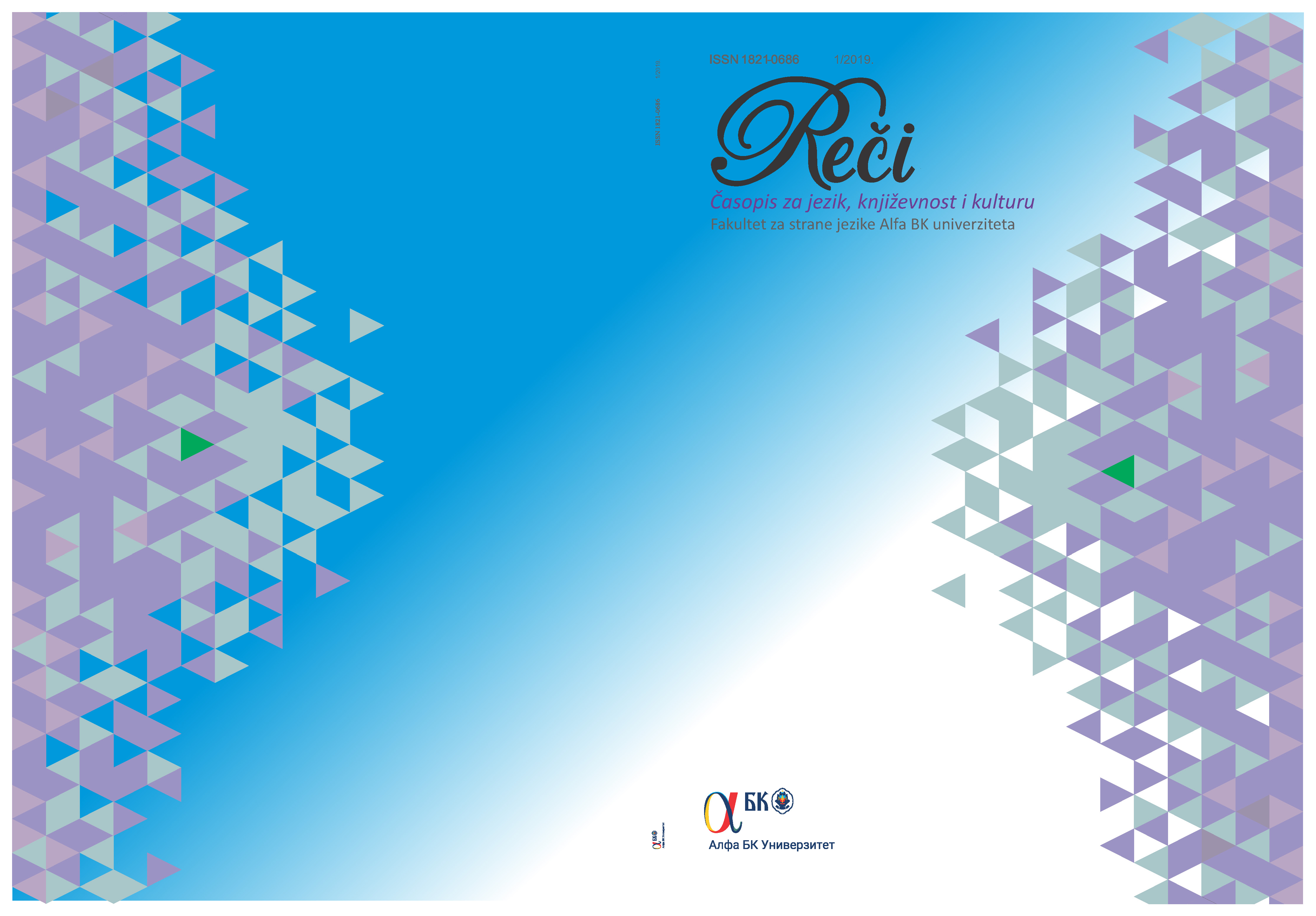 View No. 12 (2019): Reči, Journal of Language, Literature and Culture